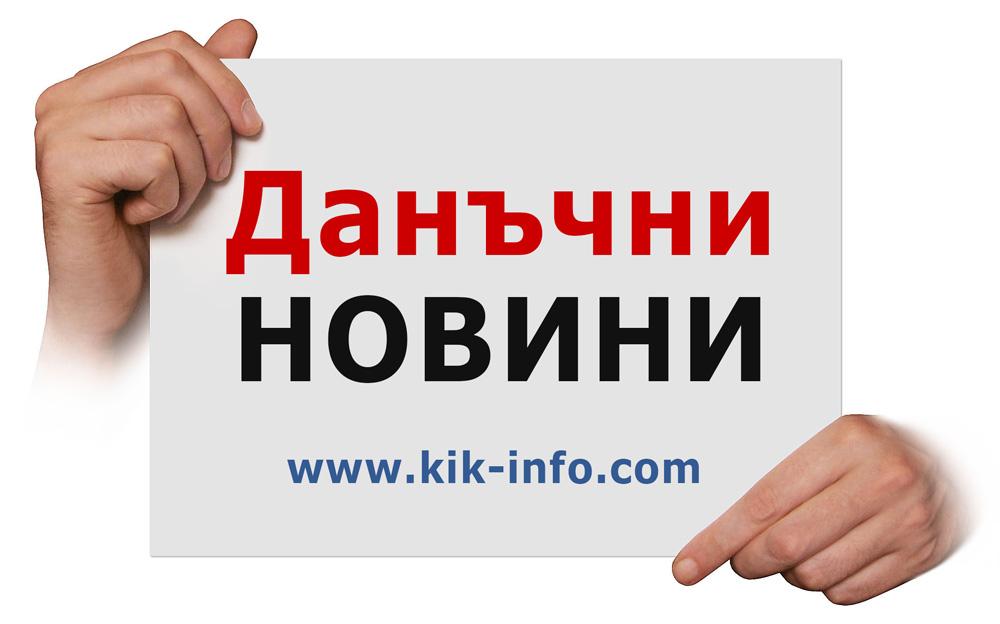 Законопроекти за измененията за 2016 г. в ЗКПО, ЗДДФЛ, ЗДДС, ЗМТД, ДОПК и ЗОПБ