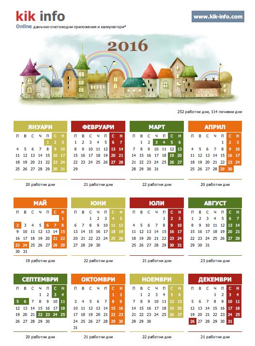 Почивни и празнични дни през 2016 година