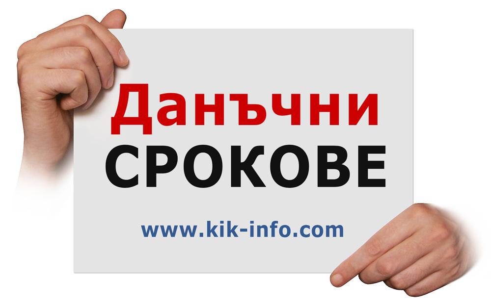 Удължени счетоводни и данъчни срокове поради извънредното положение