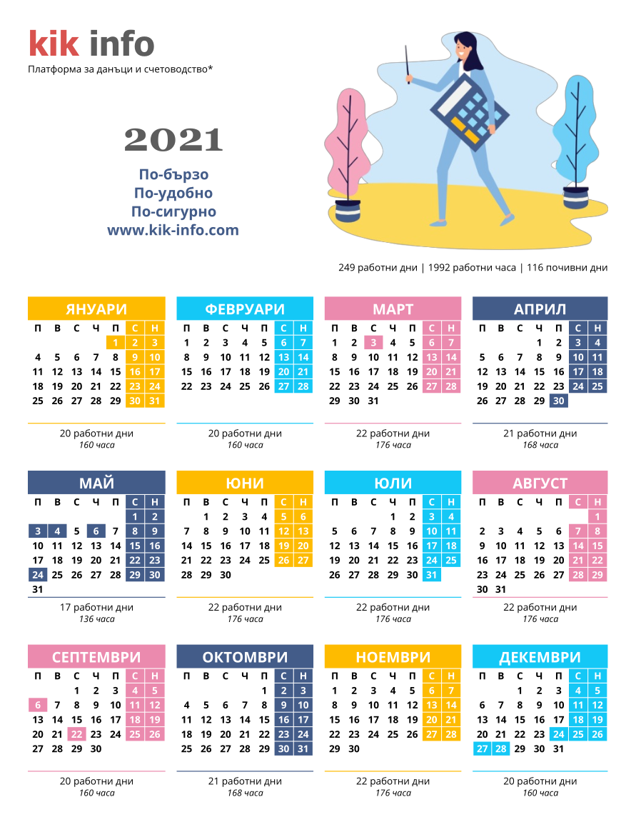 Календар с работните и почивните дни за 2021 г.