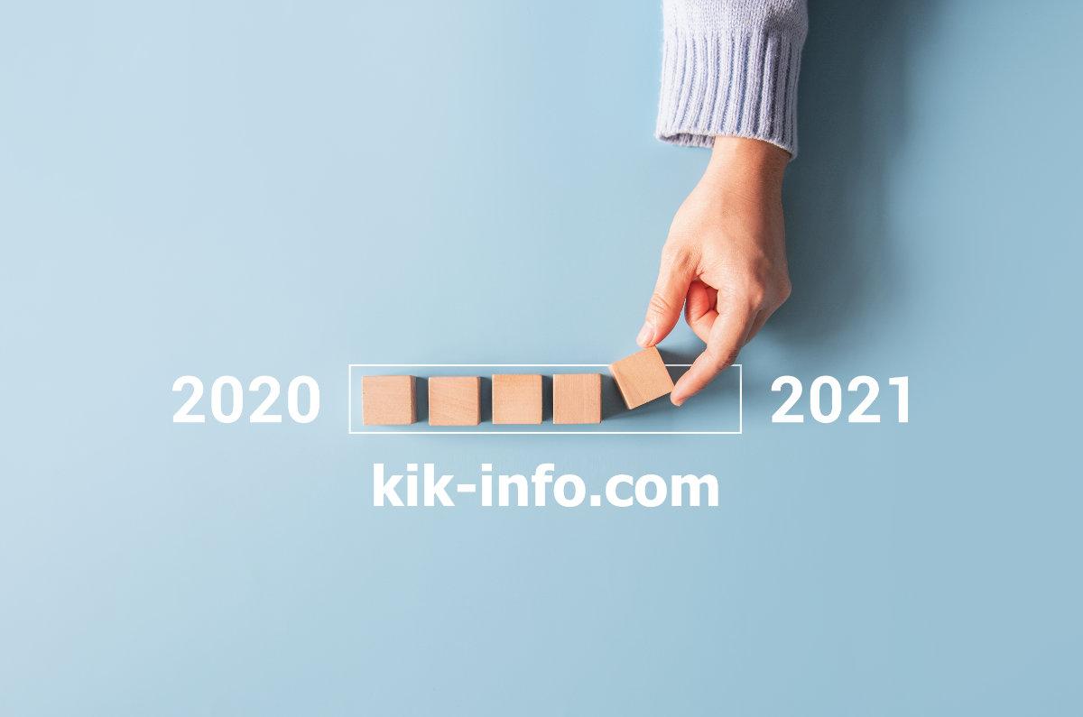 Абонамент 2021: Онлайн приложенията в сайта са актуализирани